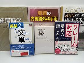 ビジネス書 専門書.jpg
