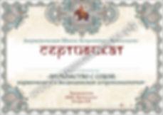 сертификат на сайт.jpg