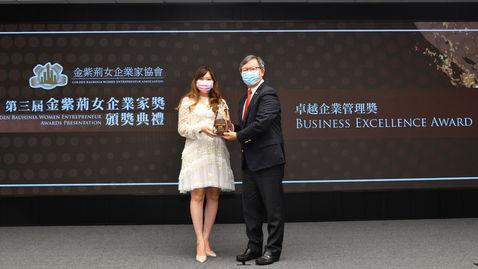 The 3rd Golden Bauhinia Women Entrepreneur Awards.jpg