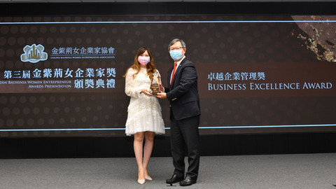 The 3rd Golden Bauhinia Women Entrepreneur Awards.jpg