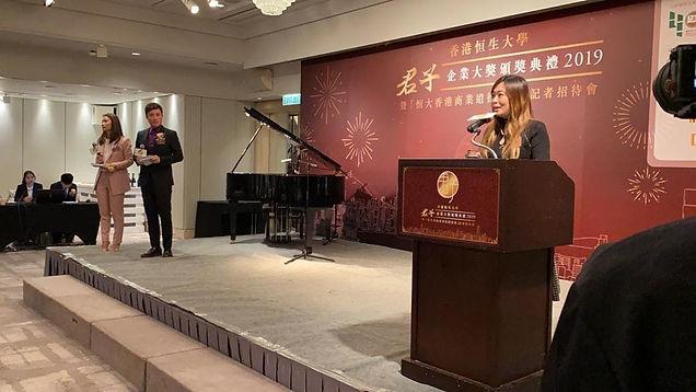 The Hang Seng University Of Hong Kong Junzi Corporation Awardpg