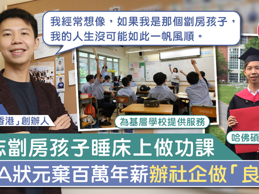 Teach For Hong Kong