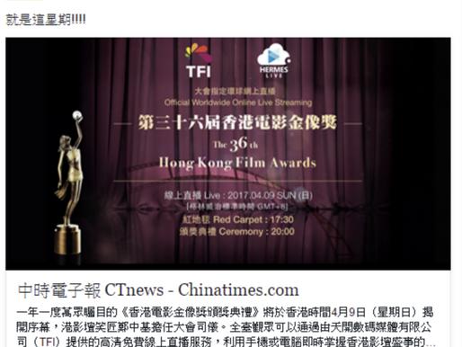 36th Hong Kong Film Award