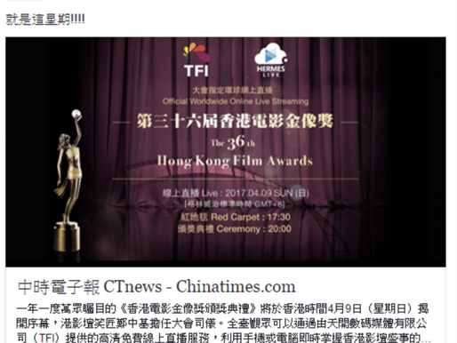 36th Hong Kong Film Award