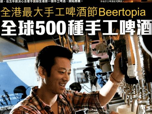 Beertopia