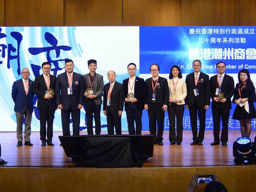 Chiu Chow Chamber of Commerce