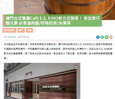 Café E.S. Kimo