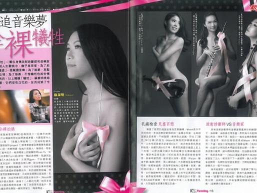 Hong Kong Breast Cancer Foundation x HKAO