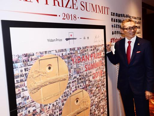 Yidan Prize Summit