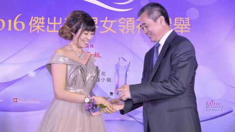 Outstanding Business Women Award 2016