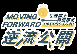 CPRC_logo_工作區域 1.png