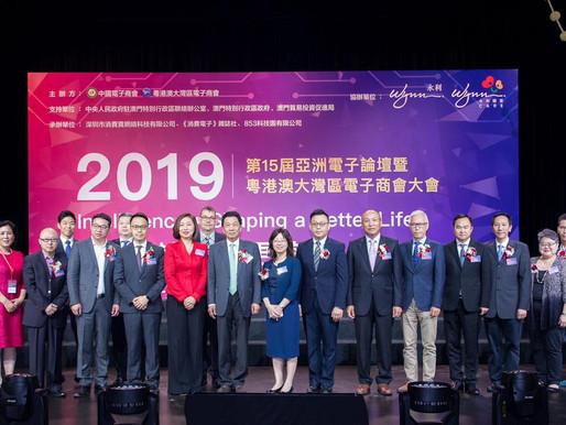 Asia Electronic Forum 2019 (AEF)