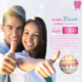 2020_pro 12-2 ฟอกสีฟัน ซูม Zoom Teeth Wh