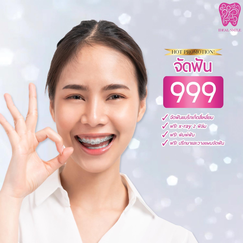 2020_Special pro 01 - SATHU จัดฟัน 999 1