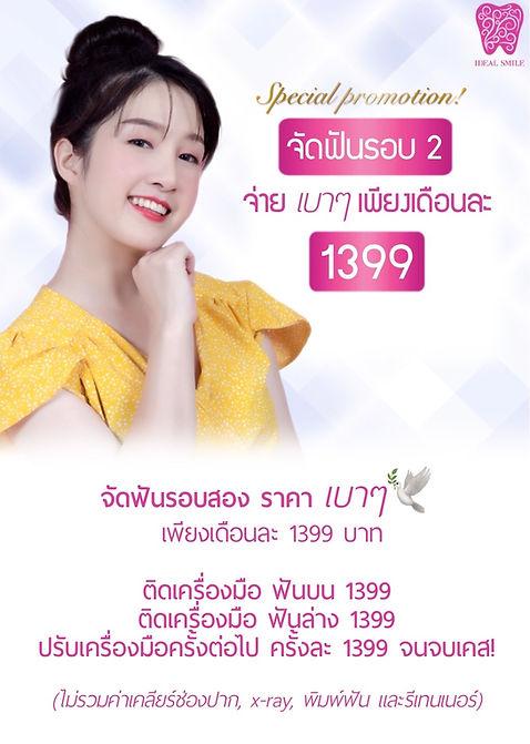 2020_Special pro 01 - SATHU จัดฟัน 999_S