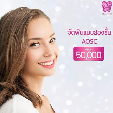 2020_pro 04 จัดฟันแบบสองชั้น AOSC 50000