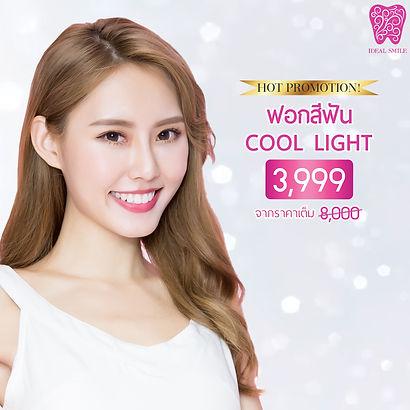 2020_pro 16 ฟอกสีฟัน cool light copy.jpg