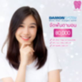 2020_pro 05 จัดฟัน ดามอน DAMON 80000 cop