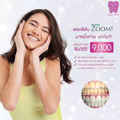 2020_pro 12-1 ฟอกสีฟัน ซูม Zoom Teeth Wh