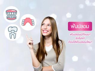 ฟันปลอม (Dentures) มีกี่ประเภท? คนอายุน้อยใส่ได้ไหม?