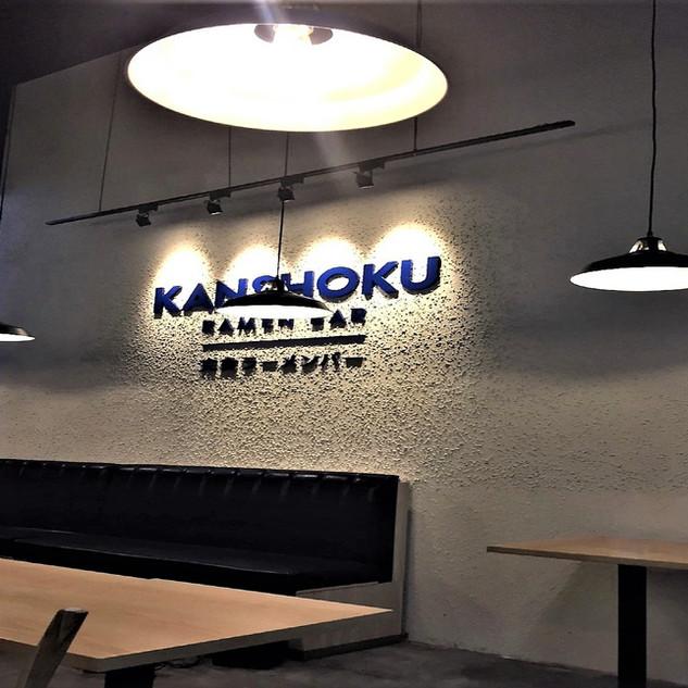 Kanchoku