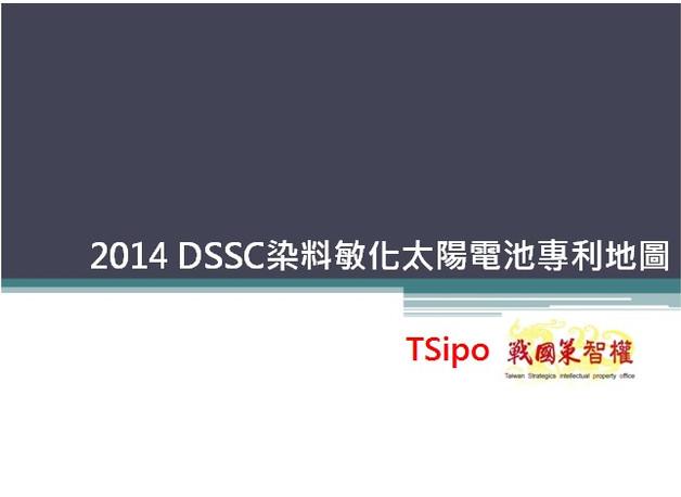 第93期 2014DSSC染料敏化太陽電池專利