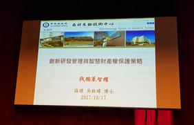"""第122期 受邀中央研究院""""運用智慧財產權""""創造生物科技研討會專題演講"""