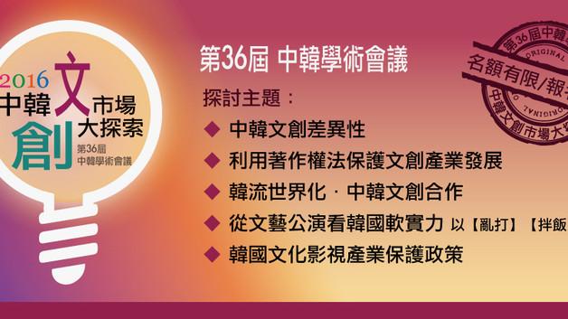第110期 第36屆中韓學術會議