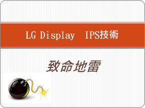 第81期 LG_Display_IPS技術的致命地雷
