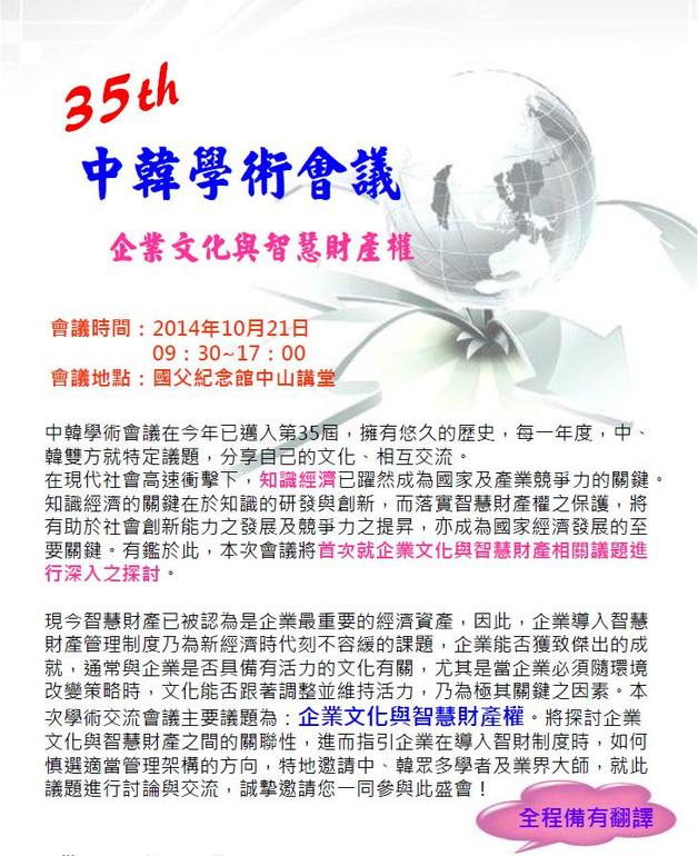 第94期  第35屆中韓學術會議