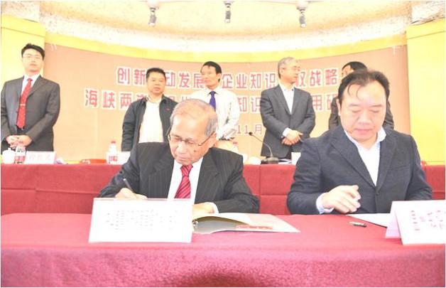 第85期 2013創新驅動發展與知識產權戰略海峽兩岸(溫州)企業知識產權運用研討會