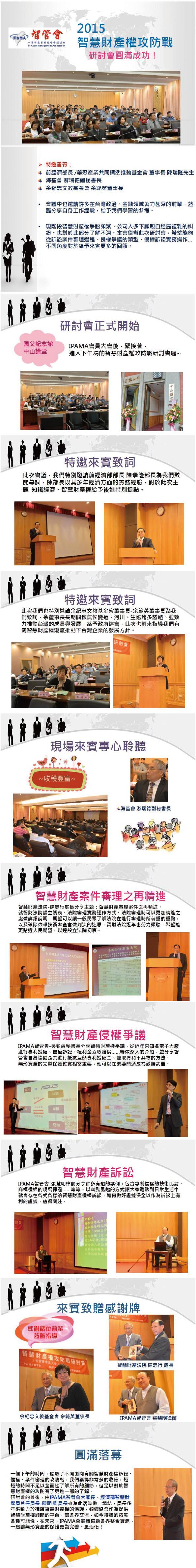 第102期 智慧財產權攻防戰研討會圓滿成功