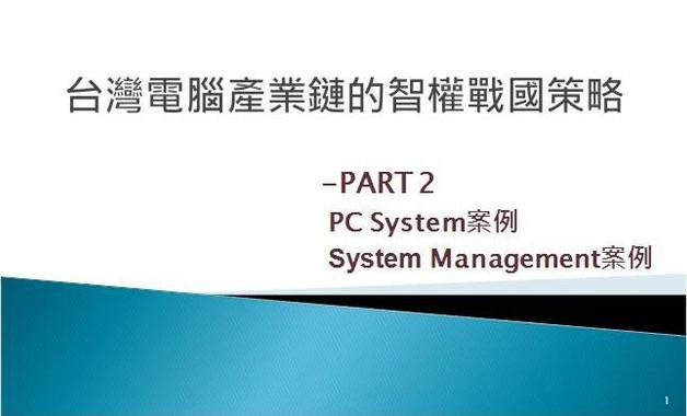 第78期 台灣電腦產業鏈的智權戰國策略(中)