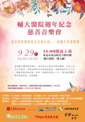 第130期   輔大醫院周年紀念慈善音樂會
