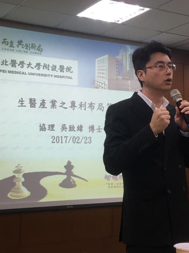 第112期 「生醫產業專利布局策略」專題演講