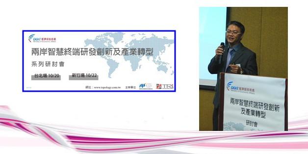 第97期 兩岸智慧終端研發創新及產業轉型研討會