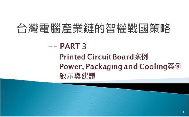第79期 台灣電腦產業鏈的智權戰國策略(下)
