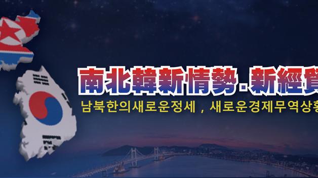 第114期  『南北韓新情勢.新經貿』演講會