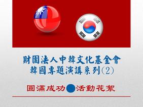 第125期 財團法人中韓文化基金會 韓國專題演講系列(2)圓滿成功