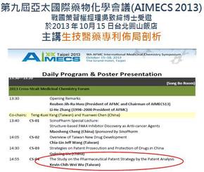 第83期 亞太國際藥物化學會議-主講生技醫藥專利佈局剖析