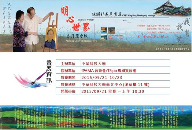 第105期 陳明邦感恩畫展
