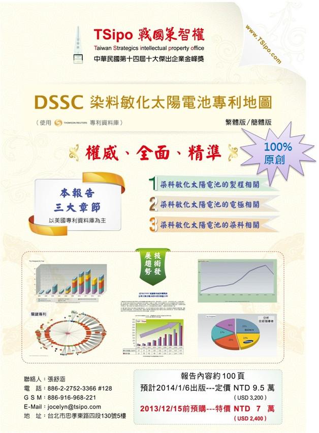 第82期 DSSC染料敏化太陽電池專利地圖分析報告