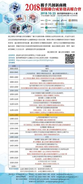 第131期 2018年「攜手共創新商機~榮陽聯合成果發表媒合會」