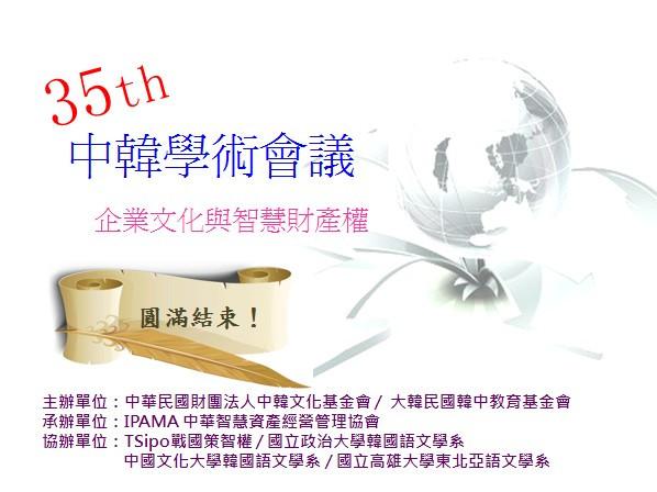 第95期 第35屆中韓學術會議圓滿成功
