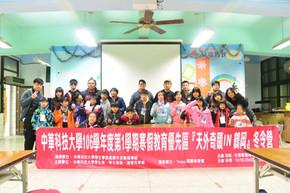 127期 「關懷偏鄉小學」活動3-2本單位贊助中華科技大學學生會舉辦之「關懷偏鄉小學」活動圓滿成功