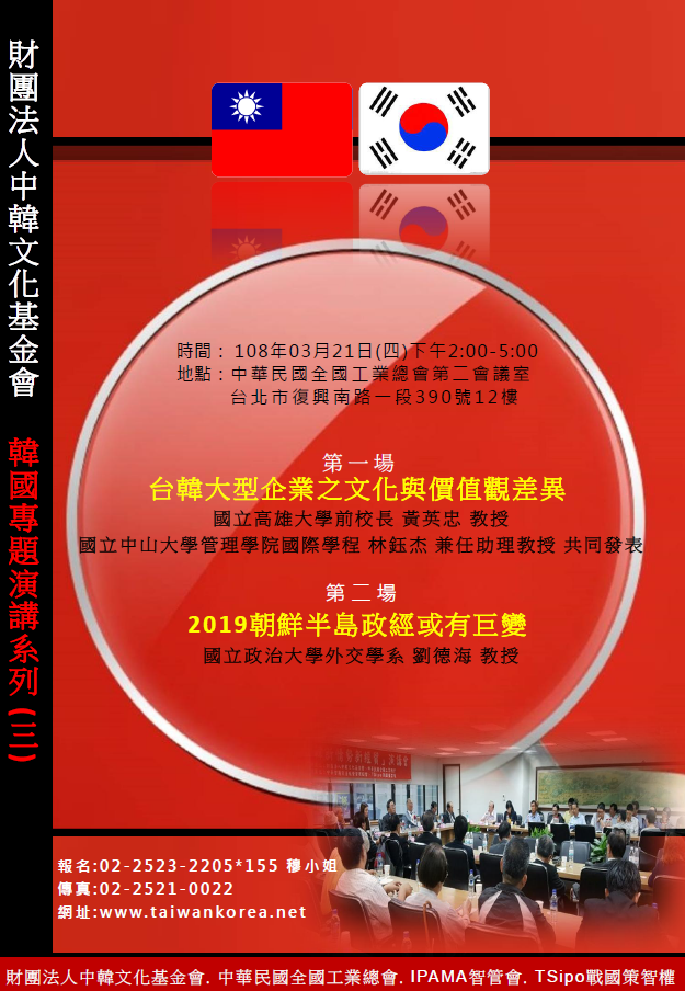 第133期 歡迎報名參加-韓國專題演講系列(三)