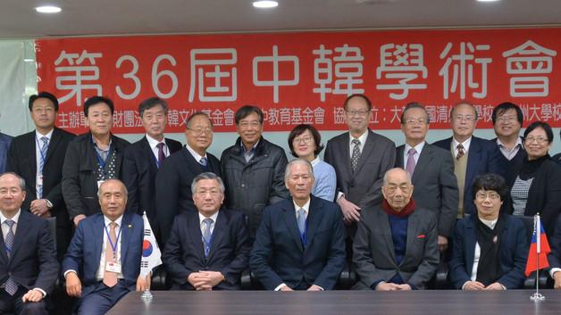 第111期 第36屆中韓學術會議活動圓滿成功
