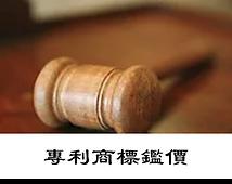 專利商標鑑價.png