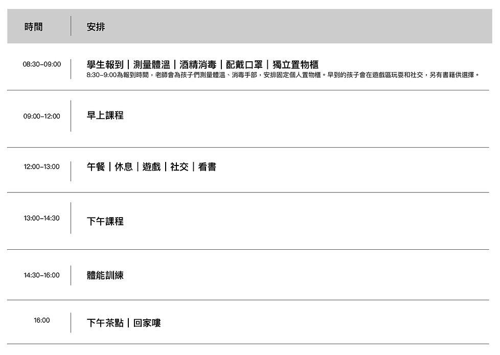 2021年elos夏令營課程表.jpg