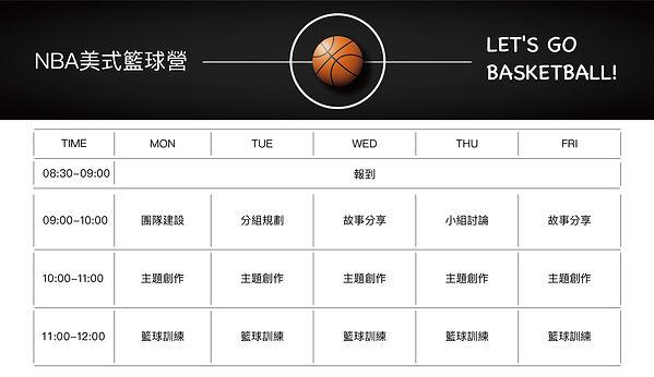 2020籃球冬令營課表.jpg